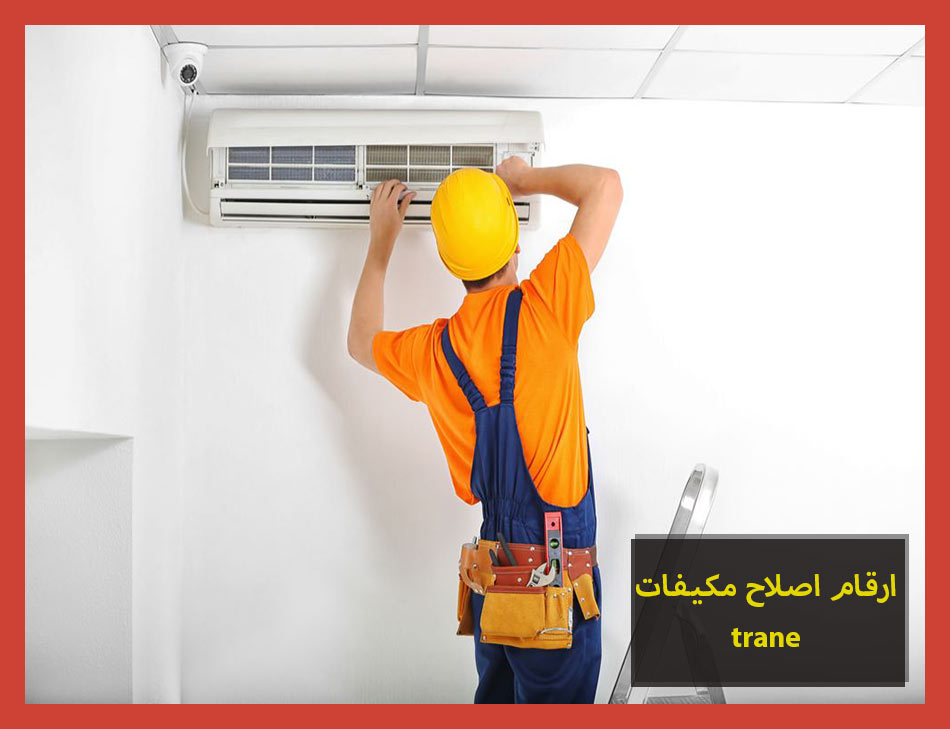 ارقام اصلاح مكيفات trane | Trane Maintenance Center