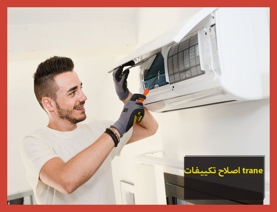 اصلاح تكييفات trane | Trane Maintenance Center